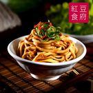 紅豆食府SH.新品上市~拌麵(川味擔擔麵)(4入/袋,共兩袋)﹍愛食網