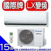 Panasonic國際牌【CS-LX90BA2/CU-LX90BCA2】《變頻》分離式冷氣