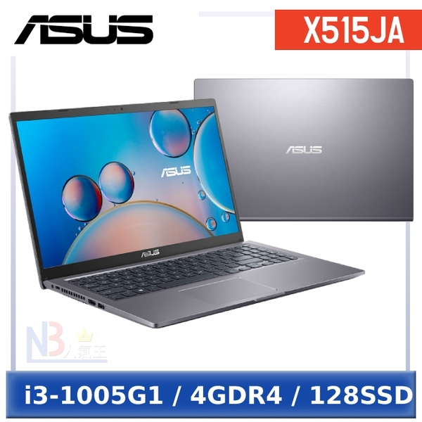 ASUS X515JA-0031G1005G1 星空灰(i3-1005G1/4G/128GB SSD/15.6FHD/Win10 Home S)