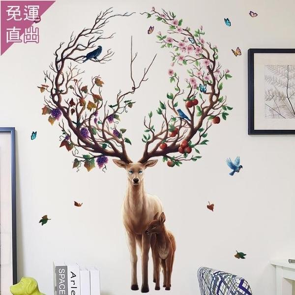 風景壁貼 麋鹿墻紙自粘墻貼畫走廊玄關小清新壁貼墻面裝飾品簡約壁畫貼紙【快速出貨】