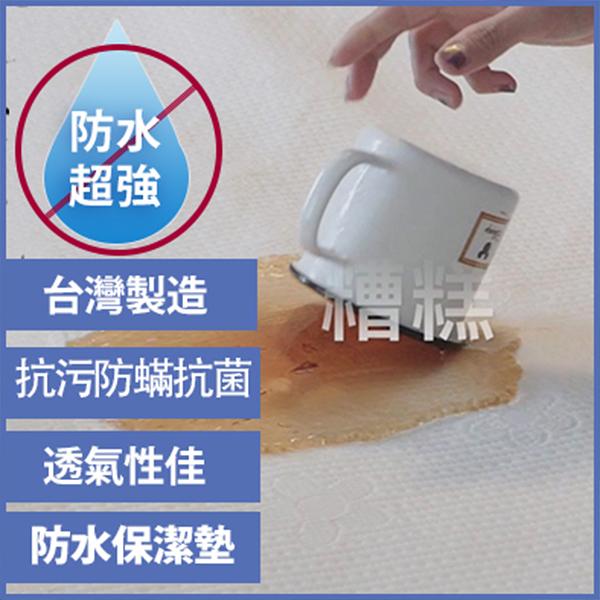 【防水】雙人5X6.2尺 床包式保潔墊 抗菌防螨防污 可水洗 台灣製 棉床本舖
