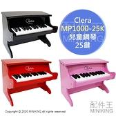日本代購 空運 Clera MP1000-25K 迷你 直立式 鋼琴 兒童鋼琴 小鋼琴 25鍵 木製 音樂 玩具
