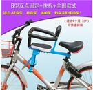 幸福居*自行車前置寶寶安全坐椅折疊車山地車自行車兒童座椅秒拆便攜帶