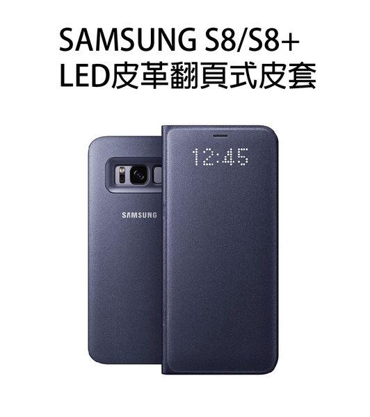《促銷》正原廠 三星 Samsung Galaxy S8/S8+ 原廠皮套/智能保護套/LED皮革翻頁式皮套[免運 零利率]