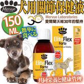 【zoo寵物商城】愛爾蘭沃維》犬用關節營養保健液-150ML