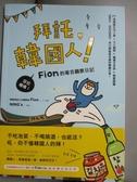 【書寶二手書T9/旅遊_LFS】拜託,韓國人-莎拉嘿唷!Fion的毒舌觀察日記_Fion、攝影