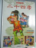 【書寶二手書T4/兒童文學_ZEZ】為母理兒的郭巨‧賣身葬父的董永_趙良安