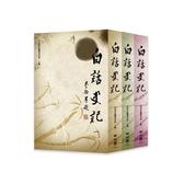白話史記套書(3冊)(2版)