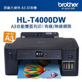◤新機上市◢ Brother HL-T4000DW原廠大連供A3印表機 T4000