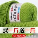 寶寶毛線嬰兒童羊絨線手工編織中粗牛奶棉鉤針圍巾毛線團 小艾新品