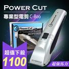 台灣製造POWER CUT C-800 專業型電剪【HAiR美髮網】