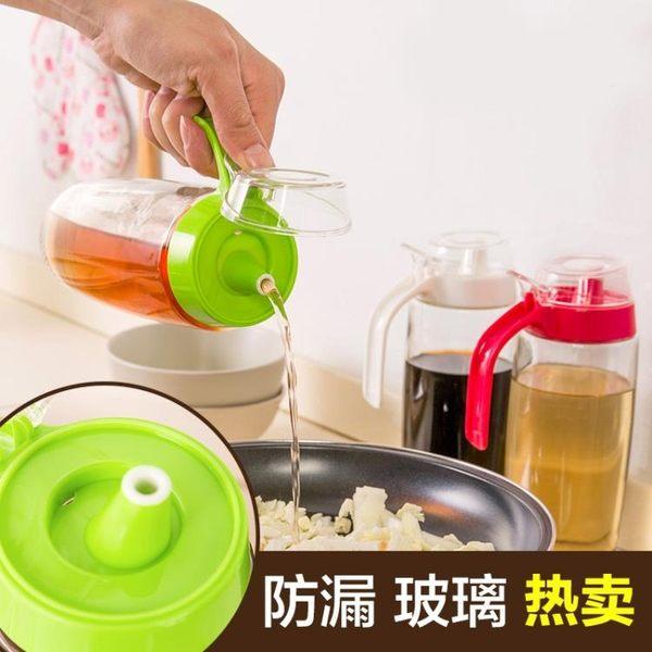 [超豐國際]大號玻璃防漏油壺裝油罐調料瓶廚房用品家用小油瓶醬油瓶醋瓶醋壺