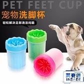 洗爪杯洗腳器清洗柔軟硅膠刷貓狗狗寵物洗腳杯