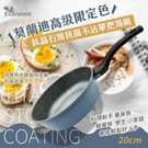 Ecoramic 鈦晶石頭抗菌不沾單把湯鍋 20cm (莫蘭迪色)【美日多多】