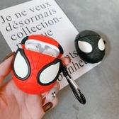 【SZ13】airpods1保護套 漫威立體蜘蛛人藍牙耳機矽膠套 airpods2保護套 airpods case 耳機盒 手機殼