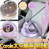 【 培菓平價寵物網 】 日本Richell》Corole寵物太空艙兩用提籃(多色可選)M號/個