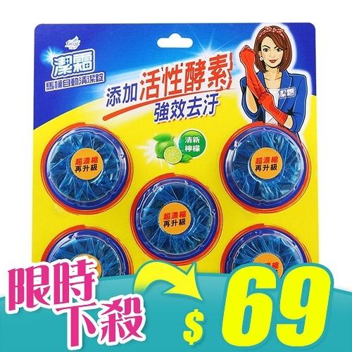花仙子 潔霜 馬桶自動清潔錠 #檸檬 38gx5入【新高橋藥妝】