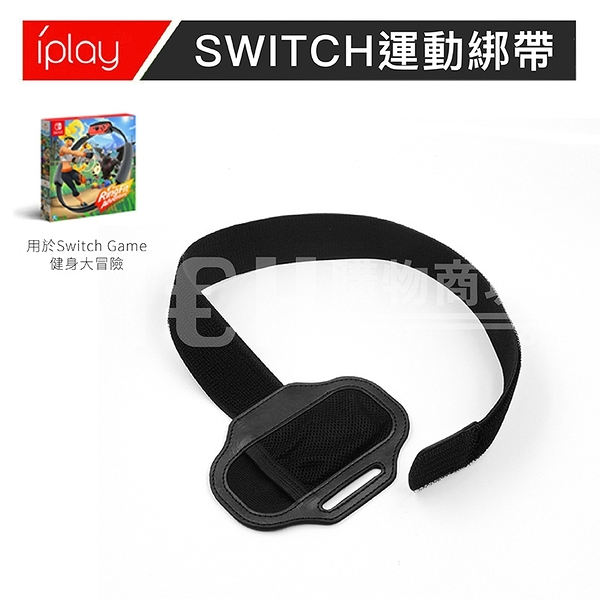 一組兩入 新品 Switch 跳舞綁帶 NS遊戲手柄運動綁帶 適用於健身環大冒險