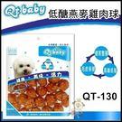 *WANG*台灣研選Qt baby 純手工烘焙 狗零食-低糖燕麥雞肉球 (QT-130)