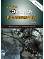二手書博民逛書店《全民做遊戲:Unity跨平臺遊戲開發寶典(附範例CD)》 R2