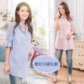 孕婦裝 MIMI別走【P55014】顯瘦剪裁 直條紋反折袖襯衫 開扣當哺乳衣