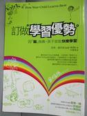 【書寶二手書T1/親子_JPS】訂做學習優勢-因「腦」施教,孩子就能快樂學習-親子花園