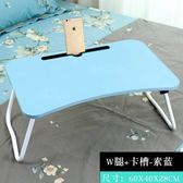筆記本電腦桌懶人床上用可摺疊帶卡槽學生宿舍學習書桌簡易小桌子 禮物限時八九折