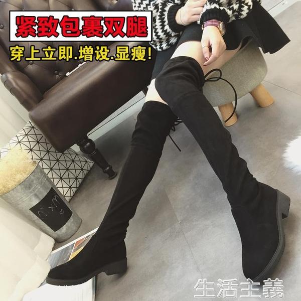 膝上靴 秋冬季新款小辣椒粗跟過膝長靴女士黑色平底低跟瘦腿長筒靴子 生活主義