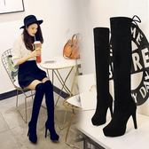 長筒靴 過膝長靴 歐美時尚簡約超高跟防水臺絨面性感夜店顯瘦長筒膝上靴《小師妹》sm2628