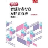 智慧財產行政程序與救濟(案例式)(3版)