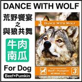 《48HR快速出貨》*KING*【含運】澳洲荒野饗宴之與狼共舞《牛肉南瓜》無穀犬糧14.5磅
