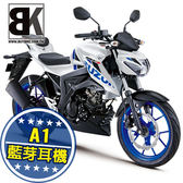 【抽Switch】GSX S150 ABS 小阿魯 2020新色 送A1藍芽耳機(S150AL3)台鈴Suzuki