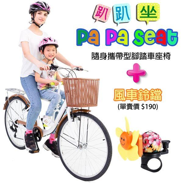 【趴趴坐 Papaseat】+ 風車鈴鐺 腳踏車兒童座椅 / 自行車兒童座椅 / 親子腳踏車兒童座椅
