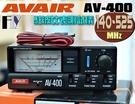 《飛翔無線》AVAIR AV-400 (台灣製造) 駐波比表測試儀〔 140~525MHz 400W 〕