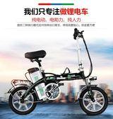 電動車美宜佳14寸折疊式電動自行車代駕司機 電動折疊車鋰電動單車   汪喵百貨