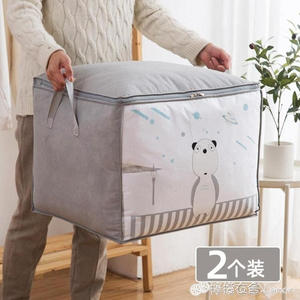 收納袋 手提衣服收納袋防塵防潮防水裝衣物整理袋打包袋裝棉被子的大袋子 檸檬衣舍