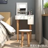 北歐梳妝台迷你小戶型臥室床頭櫃日式翻蓋網紅梳妝台50CM化妝桌NMS. 怦然心動