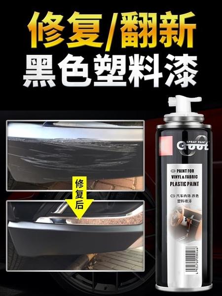 汽車保險杠修復塑料補磨砂黑亞光漆輪眉裙邊前杠劃痕噴漆神器黑色 解憂