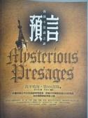 【書寶二手書T8/心理_YDI】預言-揭開不可思議之謎_高平鳴海、第666部隊