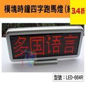 【尋寶趣】桌面式-模塊時鐘四個字 紅光 LED跑馬燈 USB 廣告屏 電子招牌 字幕機 電視牆 LED-664R
