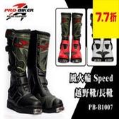 【尋寶趣】風火輪 Speed 長靴 越野靴 防摔靴 重機靴 賽車鞋 非ICON 防撞 PB-B1007