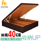 ASSARI-加高加厚-大容量後掀床架(...