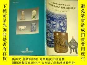二手書博民逛書店罕見上海拍賣行有限責任公----2008年秋季古董珍玩拍賣會Y2