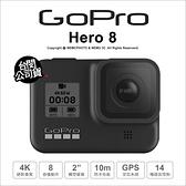 【可刷卡】GoPro Hero 8 Black 防水運動攝影機 H8 公司貨 薪創數位