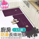 現貨 快速出貨【小麥購物】廚房長條地墊組 止滑 防水地墊 地毯 腳踏墊 浴室【C040】