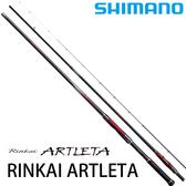 漁拓釣具 SHIMANO  19 鱗海 ARTLETA 04-53 (磯釣竿)