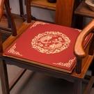 坐墊 紅木沙發坐墊中式餐椅實木家具圈椅太師椅官帽椅墊子椅子椅墊茶椅TW【快速出貨八折下殺】