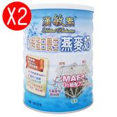漢敏素 水解蛋白養生燕麥奶 900g*2【 德芳保健藥妝】順天堂合作配方