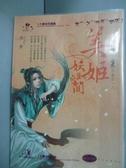 【書寶二手書T5/言情小說_LKC】美姬妖且閒(卷2)-只要你一人_袖唐