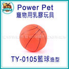 *~寵物FUN城市~*Power Pet...